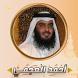 احمد العجمي قرأن كامل بدون انترنت by DevSnow