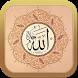 surah Al Waqia