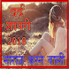 Naraj KarneWali Hindi All Latest Dard Shayari 2018