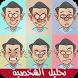 تحليل الشخصية بدون انترنت by abdo.apps