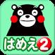 くまモンのはめえ(2) by N2-Works