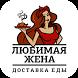 Любимая Жена | Казань