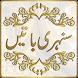 Sunehri Batain in Urdu by appsdokan