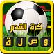 وصلة - كرة القدم by SoDesign développeur