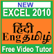 LearnEXCEL2010 (हिंदी-Eng-தமிழ்) video course by eduocean softwares