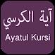 Ayatul Kursi - আয়াতুল কুরসী by FinalApps