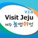 제주관광정보 by 제주특별자치도