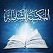 المكتبة الشاملة by Shamela.ws