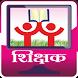 SANSKAR VATIKA - SHIKSHAK by Jain Sanskar Vatika