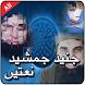 All Junaid Jamshed Naats by appogenie