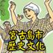 綾道-宮古島neo歴史文化ロード by 株式会社 八島建設コンサルタント