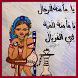 موسوعة الامثال الشعبية مصورة by mikano apps