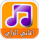 أجمل أغاني الراي by DevOurdi