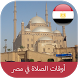 Egypt Prayer times -v2016 by salaat first