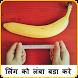 लिंग को लंबा बडा करे : Ling ko lamba aur bada kare by Photivo Apps