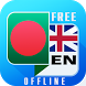 Bengali English Dictionary by StudioM2