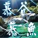 慕谷慕魚 by ego886