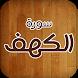 Surah Kahf by Islamicapp.net
