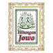 Hitungan Jowo by 1001 Hadist Shahih