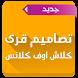 أفضل تصاميم قرى كلاش اوف كلانس by mayapps