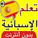 تعلم اللغة الاسبانية بالصوت by تطبيقات تعليمية عربية