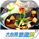 台灣好醬‧志斌豆瓣醬 by tranewstv