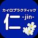 カイロプラクティック仁 公式アプリ by イーモット開発