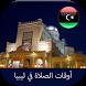 أوقات الصلاة في ليبيا by salaat first
