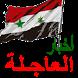 عاجل اخبار سوريا akhbar syria news by khalid alali