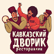 Ресторанчик Кавказский дворик by GopalАpp