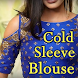 Cold Sleeves Blouse - Off Shoulder Patterns Making by Diwali 2017 Special Latest Deepavali Videos Apps