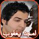 Amjad Yaqoub and Hassan Al Asmar songs by musicapp
