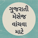 Read Gujarati Font Text by Make App Easy