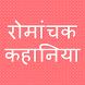 Hindi Romanchak Kahaniya by techtwodesign