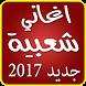 اغاني شعبية مغربية بدون نت by toftofApss