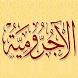 Kitab Matan Al Jurumiyah by Wawan