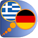 German Greek dictionary by Dict.land