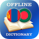 Mongolian-Bengali Dictionary by AllDict