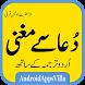 Dua e Mughni by androidappsvilla
