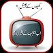 انٹرنیٹ کے بغیر ٹی وی دیکھیں by Apphub