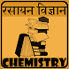 Chemistry in Hindi by RN Solutions