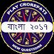 Crorepati In Bengali 2017 - Bengali GK Quiz App by GK In Hindi Offline - New Free Apps - Translator