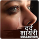Dard Shayari Collection by Wallpaper Shayari sms
