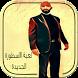 لعبة الاسطورة محمد رمضان جديدة by devpro7