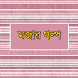 মজার গল্প - Mojar Golpo by LateNightBirds