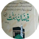 Faizan e Sunnat Urdu New by Best Apps For Android
