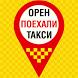 Такси ПОЕХАЛИ! Оренбург by БИТ Мастер