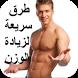 زيادة الوزن وعلاج النحافة by wessam