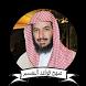 سعد بن ناصر الشثري منهج قواعد التفسير by bebo khwaja
