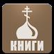 Православная библиотека by Миссионерский отдел Московской епархии РПЦ